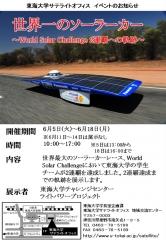 世界一のソーラーカー WSC2011