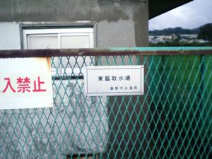 東脇取水場