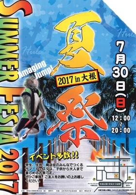 サマーフェスタ2017 inおおね