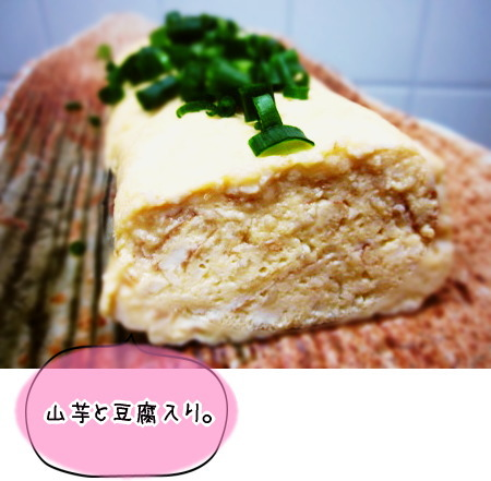 豆腐と山芋入りフワフワだし巻き
