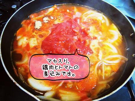 マカ入り、鶏肉とトマトの煮込み