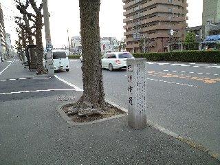 大道筋の紀州街道の碑(綾野町付近)