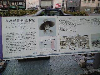 与謝野晶子生家の碑2