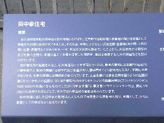 田中邸 碑