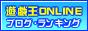 遊戯王ONLINE・ブログ