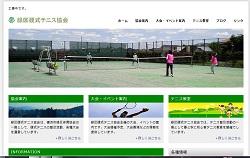 緑区硬式テニス協会HP