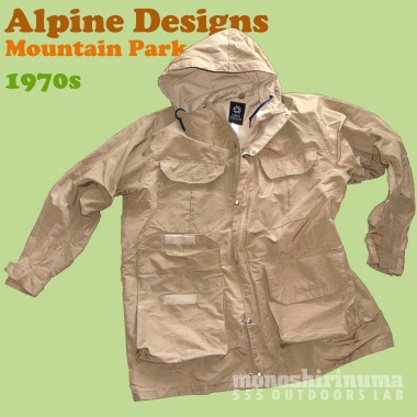 モノシリ沼 555nat.com 1970-1980年代 アルパインデザイン パーカ(1)
