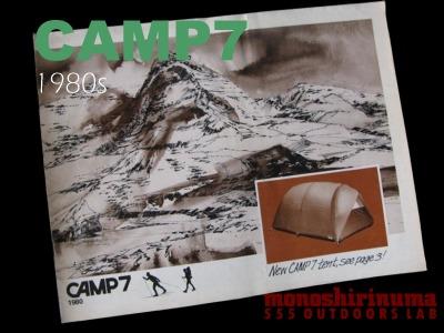 モノシリ沼 555nat.com 1980年代 CAMP7 カタログ(1)