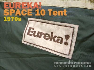 1970s Eureka Space10 (1) モノシリ沼 555nat.com アウトドア温故知新