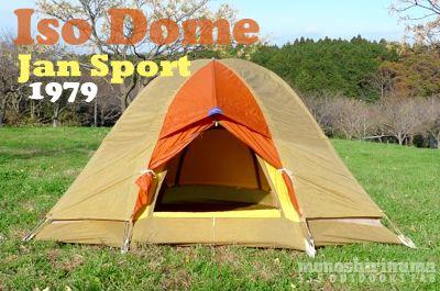 モノシリ沼 555nat.com 温故知新 1979年 JanSport ISO DOME TENT (1)