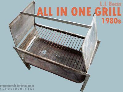 モノシリ沼 555nat.com アウトドア温故知新 1980年代 L.L.Bean ALL IN ONE GRILL(1)
