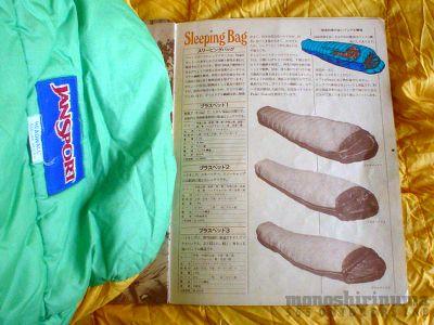 モノシリ沼 555nat.com アウトドア温故知新 1970s-1980s Jansport ジャンスポーツ・スリーピングバッグ(3)
