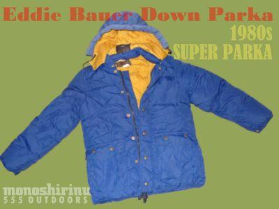 モノシリ沼 555nat.com 1970s-80sアウトドア温故知新 Eddie Bauer SUPER PARKA 1980s エディバウアー・スーパーパーカ(1)