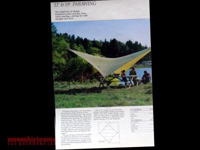 モノシリ沼 555nat.com 1970s-80sアウトドア温故知新 カタログで辿る栄枯盛衰。モステントMOSS TENT CATALOG 1984〜 (10)