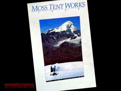 モノシリ沼 555nat.com 1970s-80sアウトドア温故知新 カタログで辿る栄枯盛衰。モステントMOSS TENT CATALOG 1984〜(00)