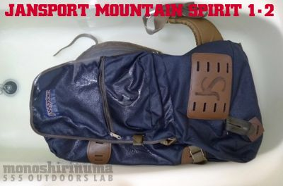 モノシリ沼 555nat.com 1970s-80sアウトドア温故知新 ソフトパックの洗濯 JANSPORT MOUNTAIN SPIRIT 1・2(1)