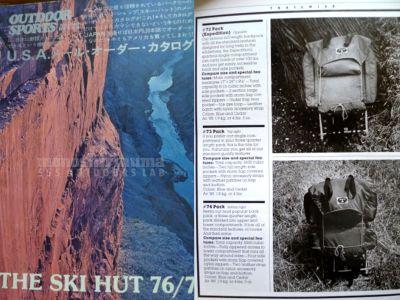 モノシリ沼 555nat.com 1970s-80sアウトドア温故知新 いぶし銀 AuthenticなTRAILWISEトレイルワイズ・カタログ(3)