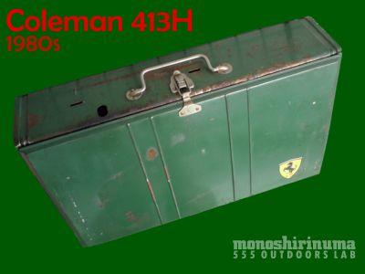 モノシリ沼 555nat.com 1970-80sアウトドア温故知新 ヘヴィデューティなColeman 2バーナー 413H(1)