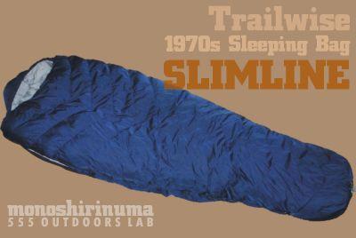 モノシリ沼 555nat.com 1970-80sアウトドア温故知新 1970年代グースダウンスリーピングバッグTRAILWISE Slimline トレイルワイズ・スリーピングバッグ(1)