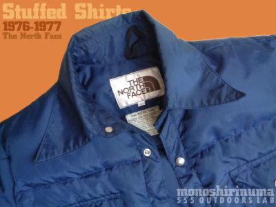 モノシリ沼 555nat.com 1970-80sアウトドア温故知新 ノースフェイス 1976-7 スタッフド・シャツ The North Face Stuffed Shirts(1)