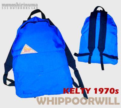 モノシリ沼 555nat.com 1970-80sアウトドア温故知新 1970s KELTYのDAYPACK、WHIPPOORWILL(1)