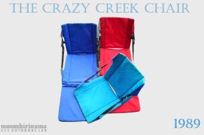 モノシリ沼 555nat.com monoshirinuma 1970-1980s アウトドア温故知新 The Crazy Creek Chair 1989 (1)