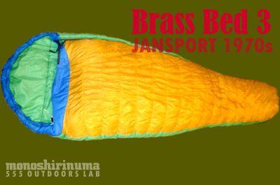 モノシリ沼 555nat.com monoshirinuma 1970-1980s アウトドア温故知新 ジャンスポーツ ブラスベッド3 JanSport Brass Bed 3 (1)