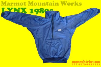 モノシリ沼 555nat.com monoshirinuma 1970-1980s アウトドア温故知新 Made in USA Marmot Mountain Works 初めてのMail Order はLYNX(1)