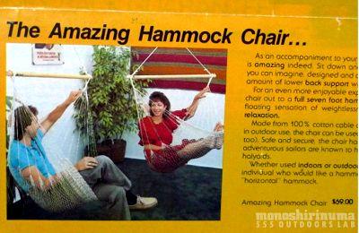モノシリ沼 555nat.com monoshirinuma 1970-1980s アウトドア温故知新 Swings n`things House of Hammocks ハンモック (6)