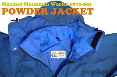モノシリ沼 555nat.com monoshirinuma 1970-1980s アウトドア温故知新 Made in USA マーモットマウンテンワークス Marmot Mountain Works POWDER JACKET(1)