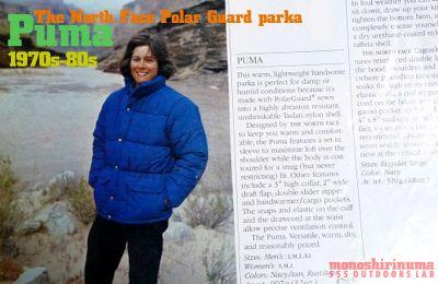 モノシリ沼 555nat.com monoshirinuma 1970-1980s アウトドア温故知新 Made in USA The North Face Polar Guard PUMA ノースフェイス(1)