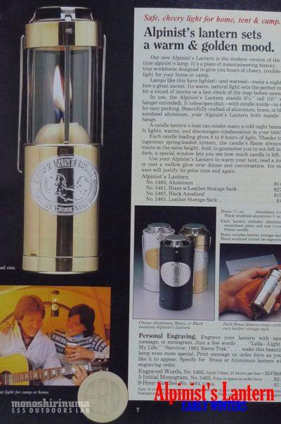 モノシリ沼 555nat.com monoshirinuma 1970-1980s アウトドア温故知新 Made in U.S.A. Early WintersでなければならないALPINIST Lanternとあったら楽しいアタッチメント(1)