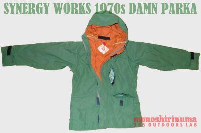 モノシリ沼 555nat.com monoshirinuma 1970-1980s アウトドア温故知新 Made in U.S.A. SYNERGY WORKS 完成されたデザイン DAMN PARKA の秘密(1)