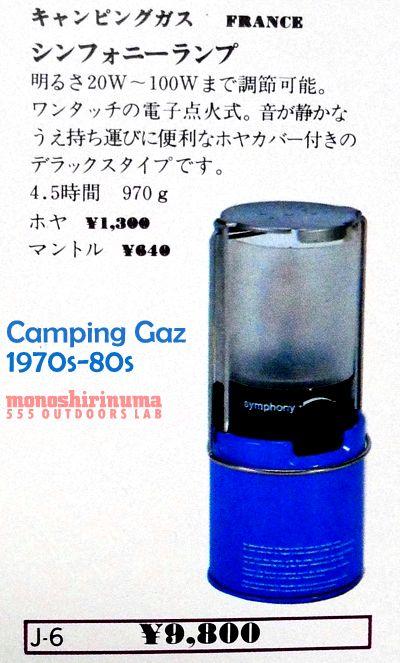 モノシリ沼 555nat.com monoshirinuma 1970-1980s アウトドア温故知新 Made in U.S.A. オシャレなフレンチブルー・CAMPING gaz Symphony ランプ(1)