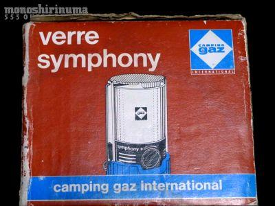 モノシリ沼 555nat.com monoshirinuma 1970-1980s アウトドア温故知新 Made in U.S.A. オシャレなフレンチブルー・CAMPING gaz Symphony ランプ(3)
