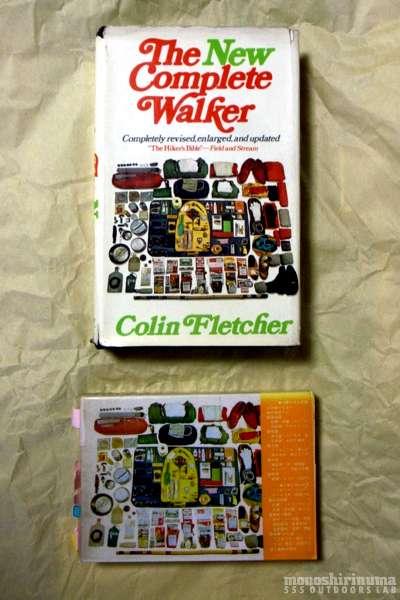 モノシリ沼 555nat.com monoshirinuma 1970-1980s アウトドア温故知新 Made in U.S.A. The New Complete Walker アウトドアのバイブル コリンフレッチャー (12)
