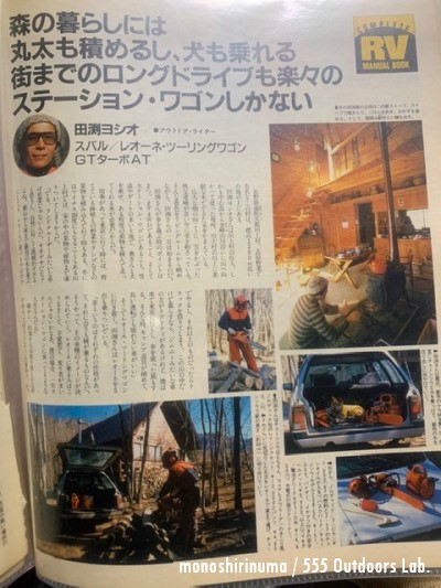 追悼。田淵義雄氏(2) モノシリ沼 555nat.com 温故知新