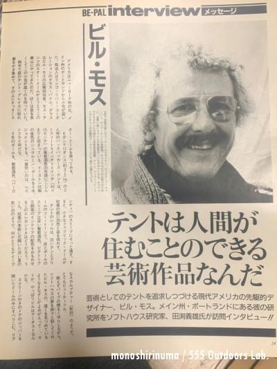 追悼。田淵義雄氏(3) モノシリ沼 555nat.com 温故知新
