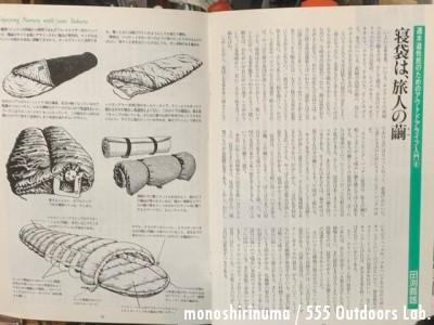 追悼。田淵義雄氏(7) モノシリ沼 555nat.com 温故知新