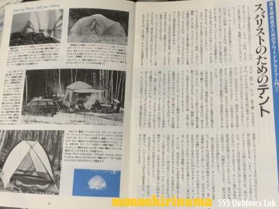 追悼。田淵義雄氏(9) モノシリ沼 555nat.com 温故知新