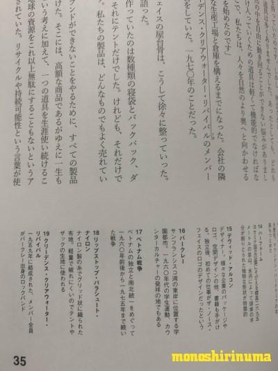 ノースフェイス ロゴの由来を考察 THE NORTH FACE モノシリ沼 555nat.com 温故知新 ロゴデザイン(12)