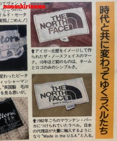 ノースフェイス ロゴの由来を考察 THE NORTH FACE モノシリ沼 555nat.com 温故知新 ロゴデザイン(16)