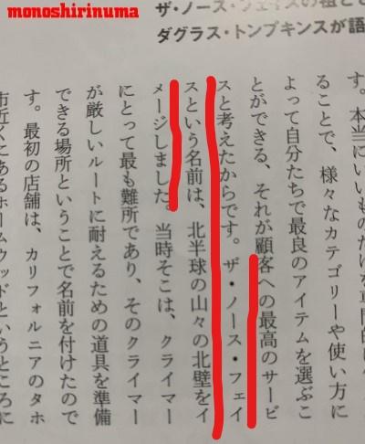 ノースフェイス ロゴの由来を考察 THE NORTH FACE モノシリ沼 555nat.com 温故知新 記事(3)