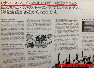 ノースフェイス ロゴの由来を考察 THE NORTH FACE モノシリ沼 555nat.com 温故知新 記事(6)
