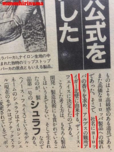 ノースフェイス ロゴの由来を考察 THE NORTH FACE モノシリ沼 555nat.com 温故知新 記事(9)