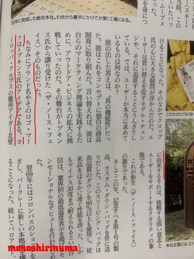 ノースフェイス ロゴの由来を考察 THE NORTH FACE モノシリ沼 555nat.com 温故知新 記事(10)