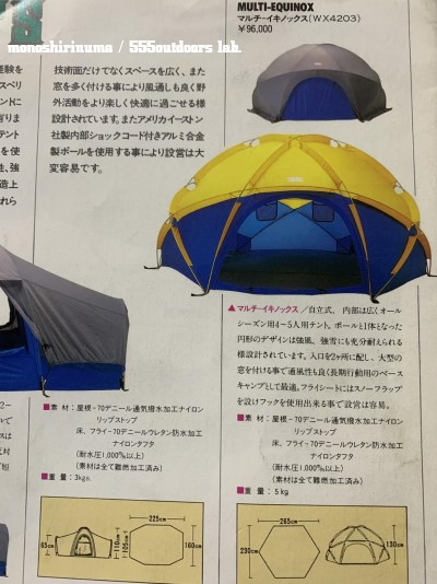 ウィルダーネス・エクスペリエンス テント 日本製 Multi Equinox Dome Tent モノシリ沼 555nat.com WILDERNESS EXPERIENCE MULTI-EQUINOX (4)