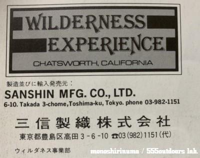 ウィルダーネス・エクスペリエンス テント 日本製 Multi Equinox Dome Tent モノシリ沼 555nat.com WILDERNESS EXPERIENCE MULTI-EQUINOX (5)