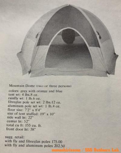 ジャンスポーツ・ドームテント モノシリ沼 555nat.com 温故知新 JanSport ドームテントの名品 Mountain Dome (2 or 3persons) 27