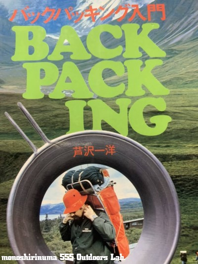 Alpine Designs Day Pack 1970s モノシリ沼 555nat.com 温故知新 名門アルパインデザインのアタックザック 12